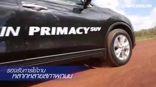Let the journey begin- ร่วมเส้นทางพิสูจน์สมรรถนะความปลอดภัยไปกับยางMICHELIN Primacy SUV