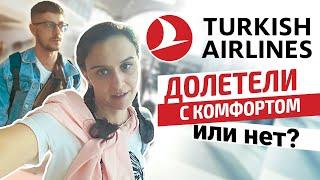 Фото Турецкие авиалинии   ПЛЮСЫ И МИНУСЫ  Летим в домой в Россию  День Рождения Егора