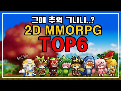 모바일 2D MMORPG 추천 TOP6 [모바일게임 추천]
