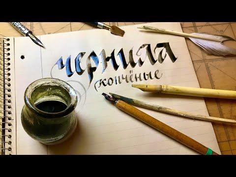 Как самому сделать чернила для перьевой ручки