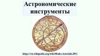 Астрономические инструменты