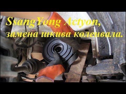 Замена шкива коленвала на SsangYong Actyon 2,0 4WD СсангЙонг Актион 2012 года