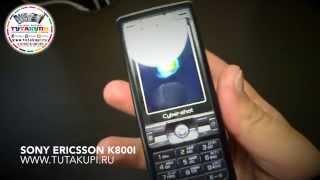 Видео Обзор на Sony Ericsson k800i(Видео Обзор на Легендарный Мобильный Телефон Sony Ericsson k800i Заказ на этот телефон можно оформить: - На сайте..., 2015-06-14T20:28:05.000Z)