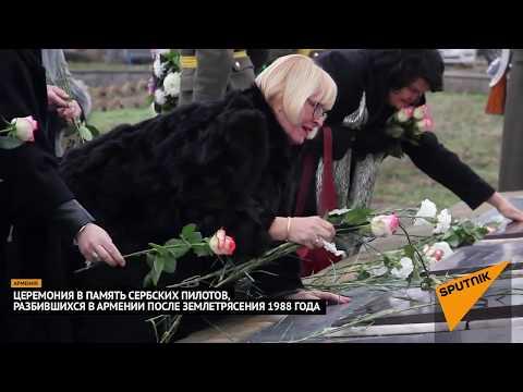 Церемония в память сербских пилотов, разбившихся в Армении после землетрясения 1988 года