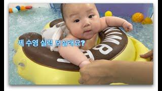 [육아브이로그]제6화 예준이 아기수영장 갔어요![let…