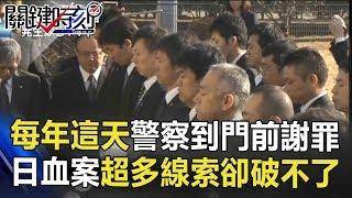 每年這天警察到門前謝罪 日本離奇血案超多線索卻18年破不了!關鍵時刻 20181011-2王瑞德 劉燦榮