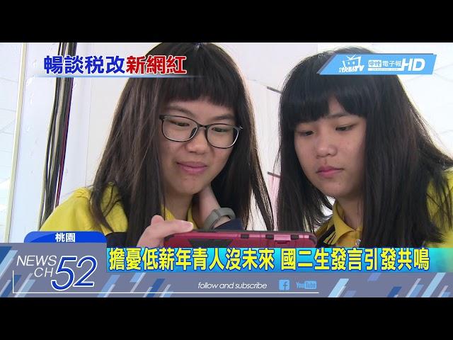 20180326中天新聞 國中女孩憂稅改拍影片 268萬人次觀看喊讚