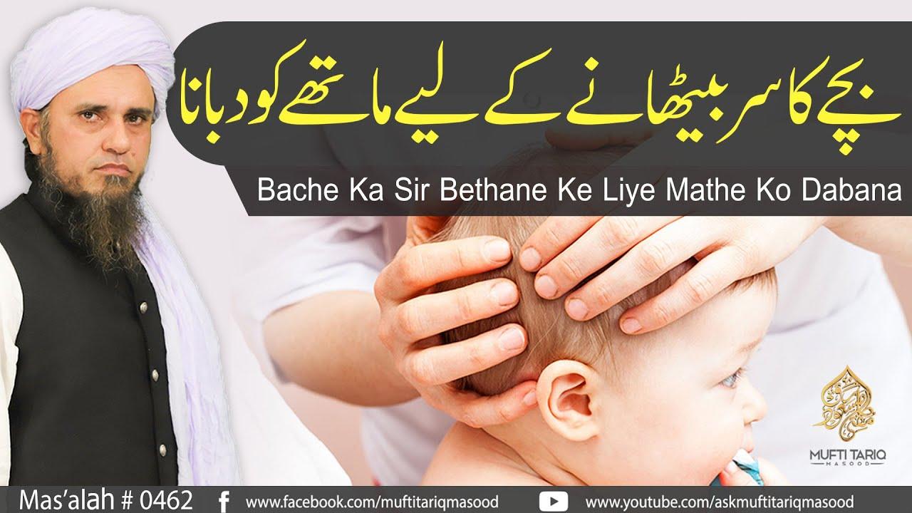 Bache Ka Sir Bethane Ke Liye Mathe Ko Dabana | Solve Your Problems | Ask Mufti Tariq Masood