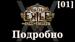 Подробное прохождение Path of Exile: The Fall of Oriath [01] - Начало