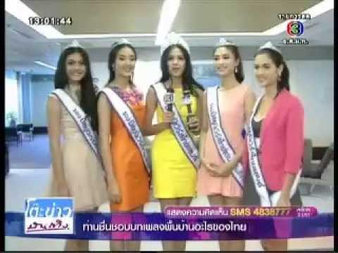 คณะ Miss Universe Thailand 2013 ขอบคุณผู้บริหารช่อง 3