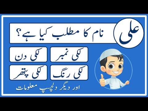 Ali Name Meaning in Urdu   Ali Naam Ka Matlab Kya Hai علی   Amal Info TV
