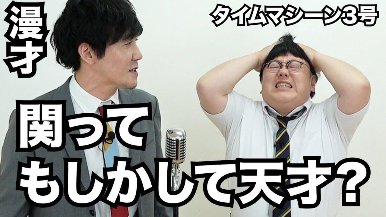 【公式】タイムマシーン3号 漫才「関ってもしかして…天才?」