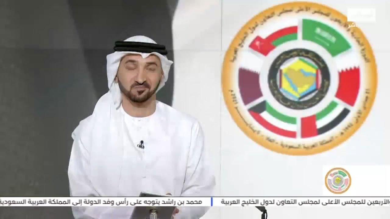 التغطية الخاصة لقمة مجلس التعاون الخليجي في العلا السعودية 2021