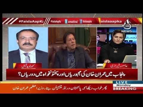 Faisla AapKa With Asma Sherazi - Monday 27th January 2020