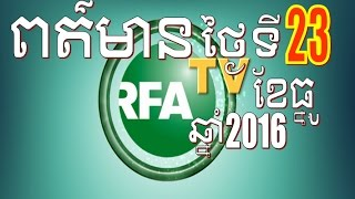 RFA TV Cambodia News December 23, 2016