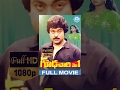 Gudachari No 1 Full Movie | Chiranjeevi, Radhika, Bhanuchander | Kodi Ramakrishna | K Chakravarthy