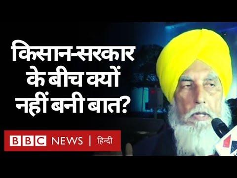 Farmer Protest पर किसान नेता और सरकार के बीच बात क्यों नहीं बनी? (BBC Hindi)