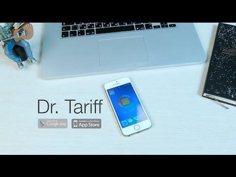 Dr. Tariff (тарифы равным образом баланс)