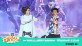《芒果捞星闻》 Mango Star News:李小璐模仿金泫雅热舞被疯狂表白 【芒果TV官方版】