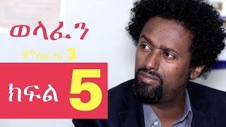 Welafen Drama - Part 5 (Ethiopian Drama )