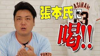 【炎上覚悟】大船渡・佐々木くん、登板回避問題を斬る! 張本氏に喝!!喝!!喝!!