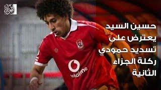 التحرير| حسين السيد يعترض على تسديد حمودي ركلة الجزاء الثانية