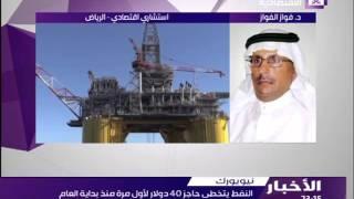 اتصال مع د. فواز الفواز  - النفط يتخطى حاجز 40 دولار لأول مرة منذ بداية العام