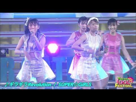 【OFFICIAL】 SUPER☆GiRLS 『ギラギラRevolution』(TIF2015)