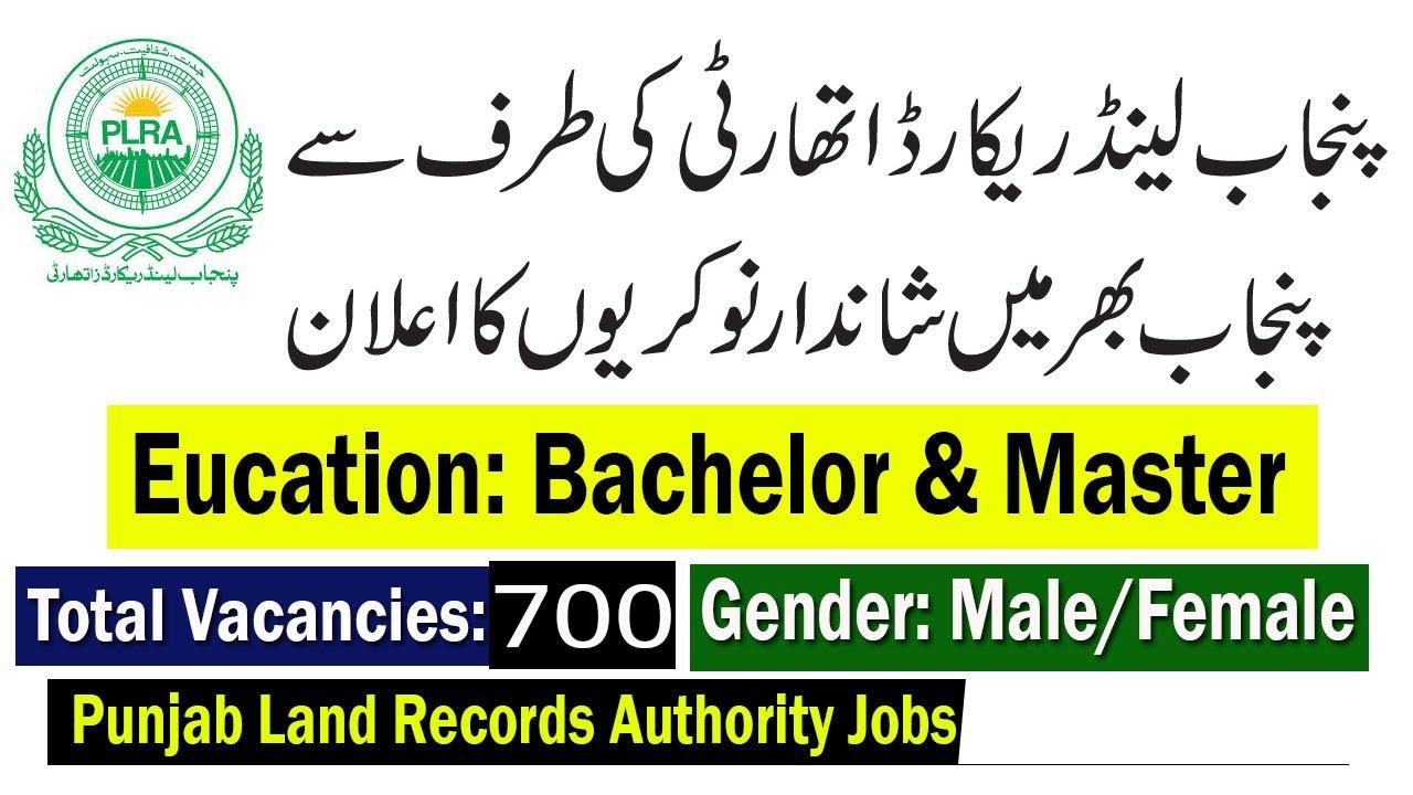 (589 Vacancies ) Punjab Land Record Authority Jobs 2020 | پنجاب بھر میں شاندار نوکری