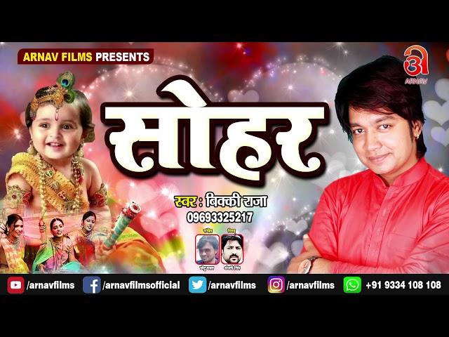 Ye Lalana Kawane Mase Sutali Sejariya - ????????? ???? ??? - Vicky Raja - Bhojpuri Sohar Geet