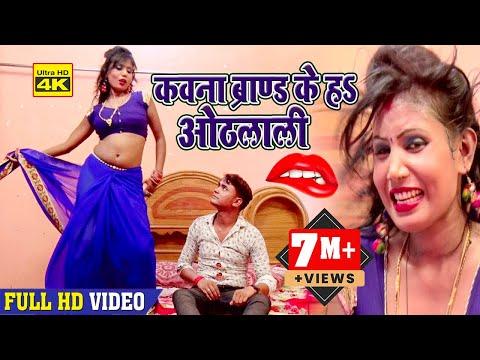 #Deepu Diwana || कवना ब्रांड के ह ओठलाली ||  Kawana Brand ke h Othlali || 4K VIDEO 2018