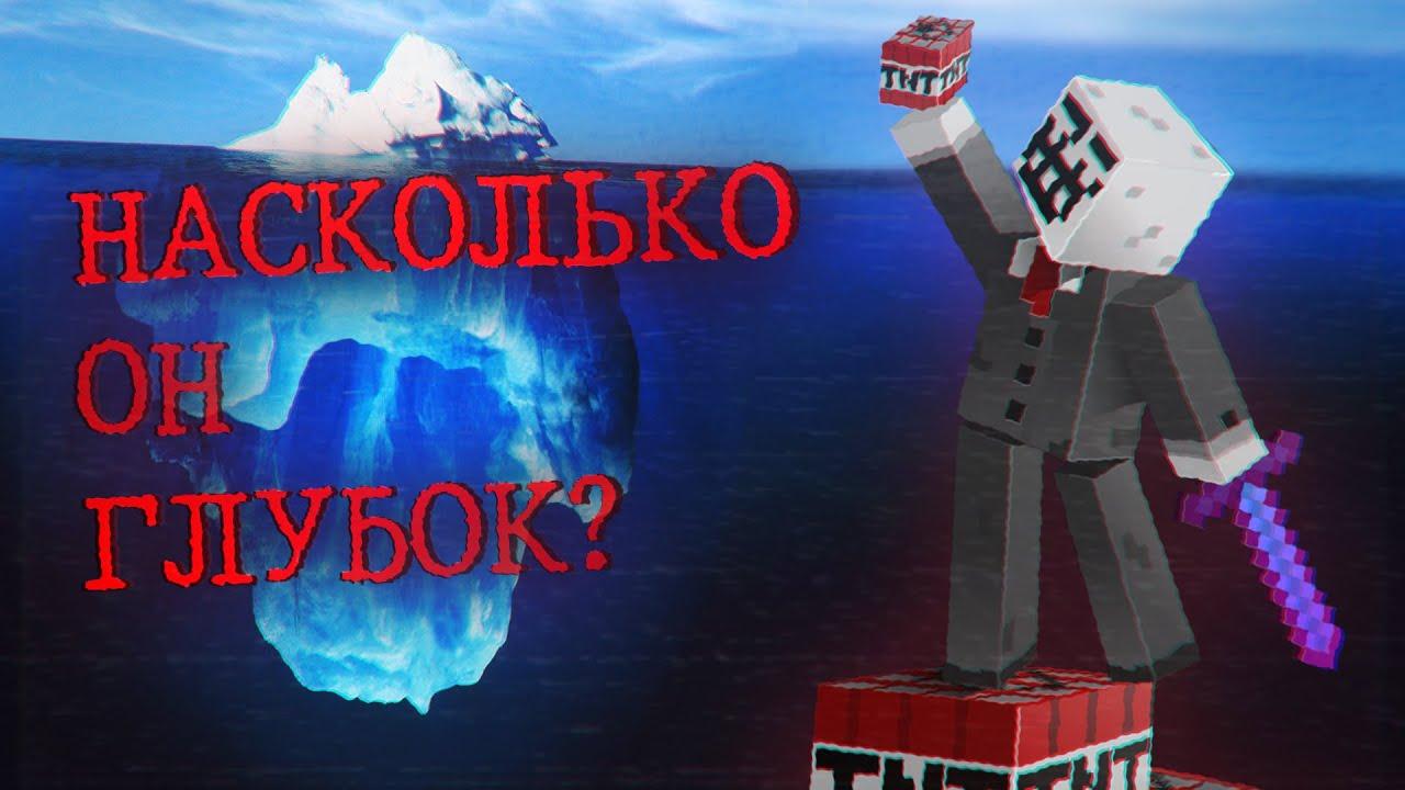 Айсберг 2B2T - часть 1