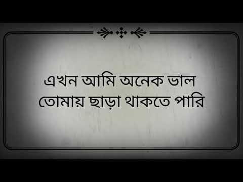 Ekhon Ami Onek Valo Tomai Chara Thakte Pari😔