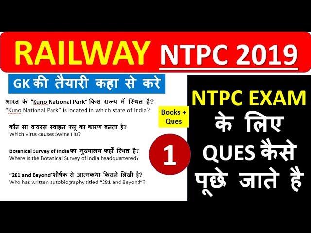 Railway NTPC 2019 - GK की तैयारी कहा से करे  Books and Question (Solved Paper -1)