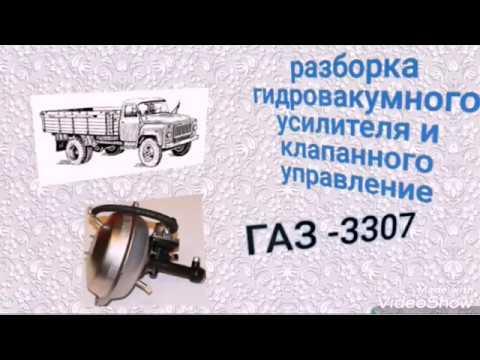 Как разобрать гидровакуумный усилитель тормозного цилиндра на ГАЗ 3307