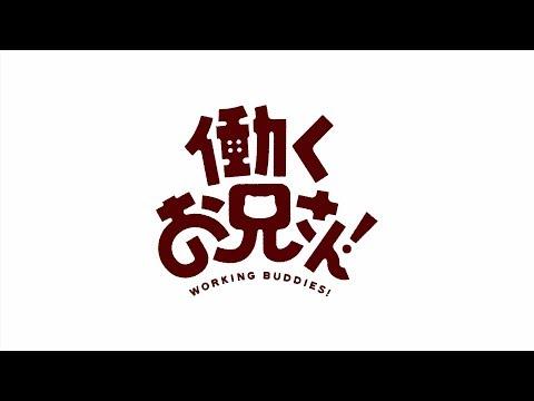 TVアニメ『働くお兄さん!』PV