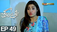 Yehi Hai Zindagi - Season 4 - Episode 49 - Express Entertainment