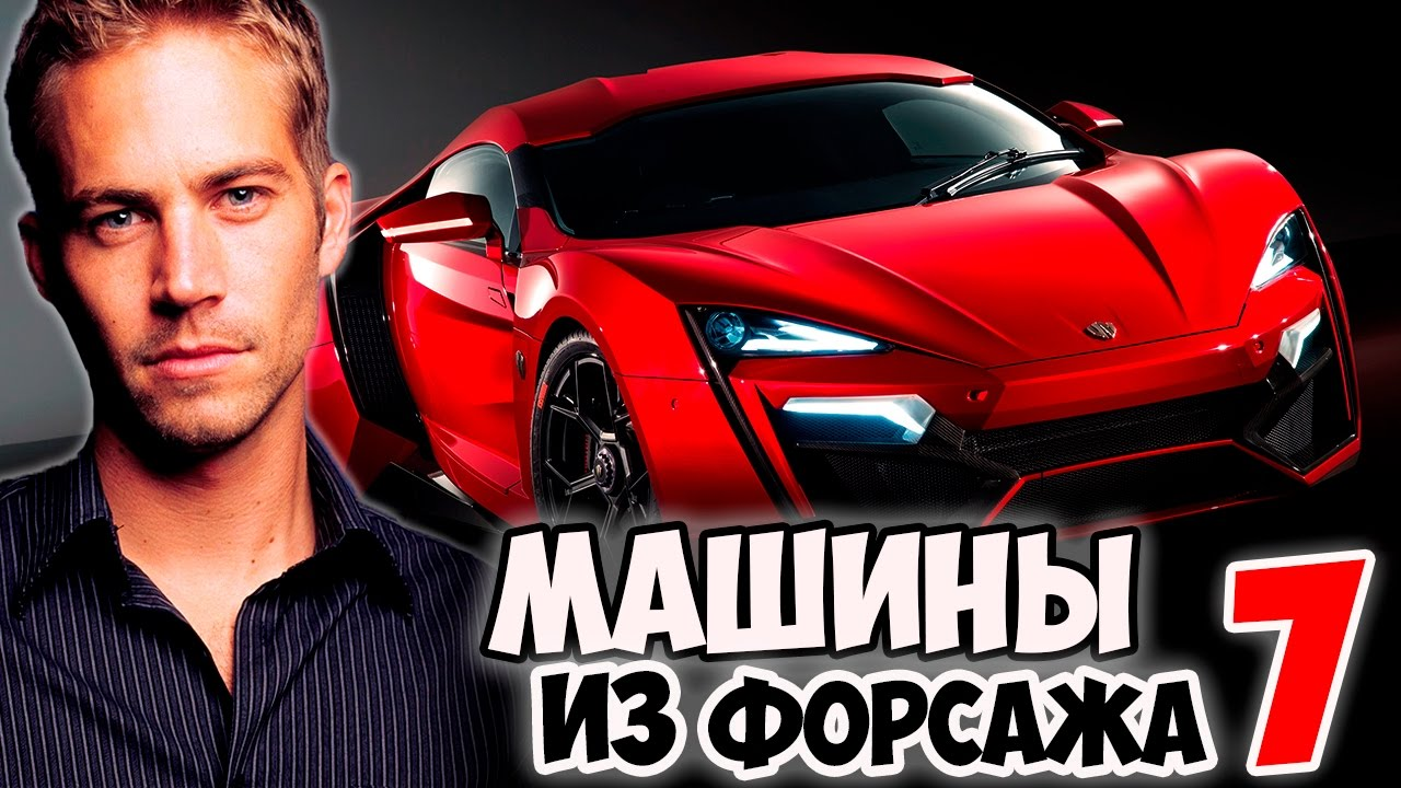МАШИНЫ ИЗ ФОРСАЖА 7! FOR PAUL - YouTube