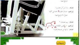 6 УРОК. 2 ТОМ. Арабский в твоих руках.