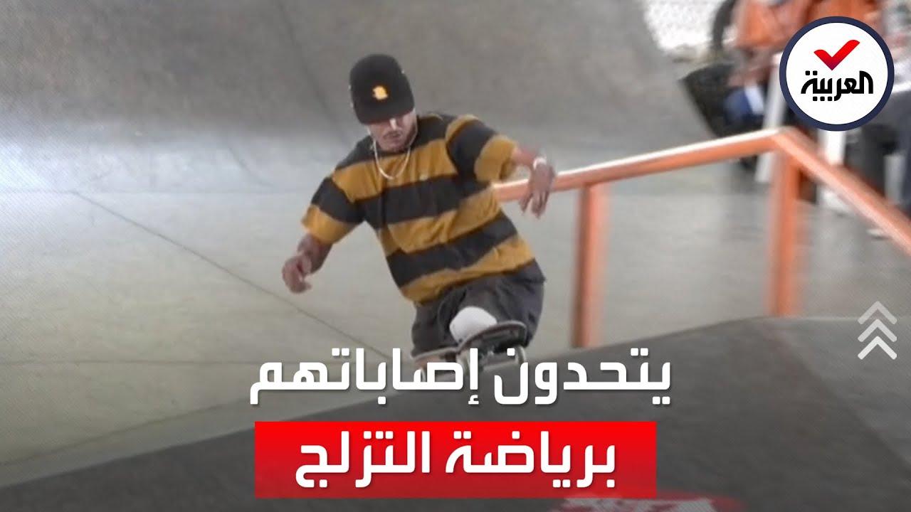متزلجون من ذوي الاحتياجات الخاصة يتحدون إصاباتهم برياضة التزلج على الألواح  - 20:54-2021 / 10 / 25