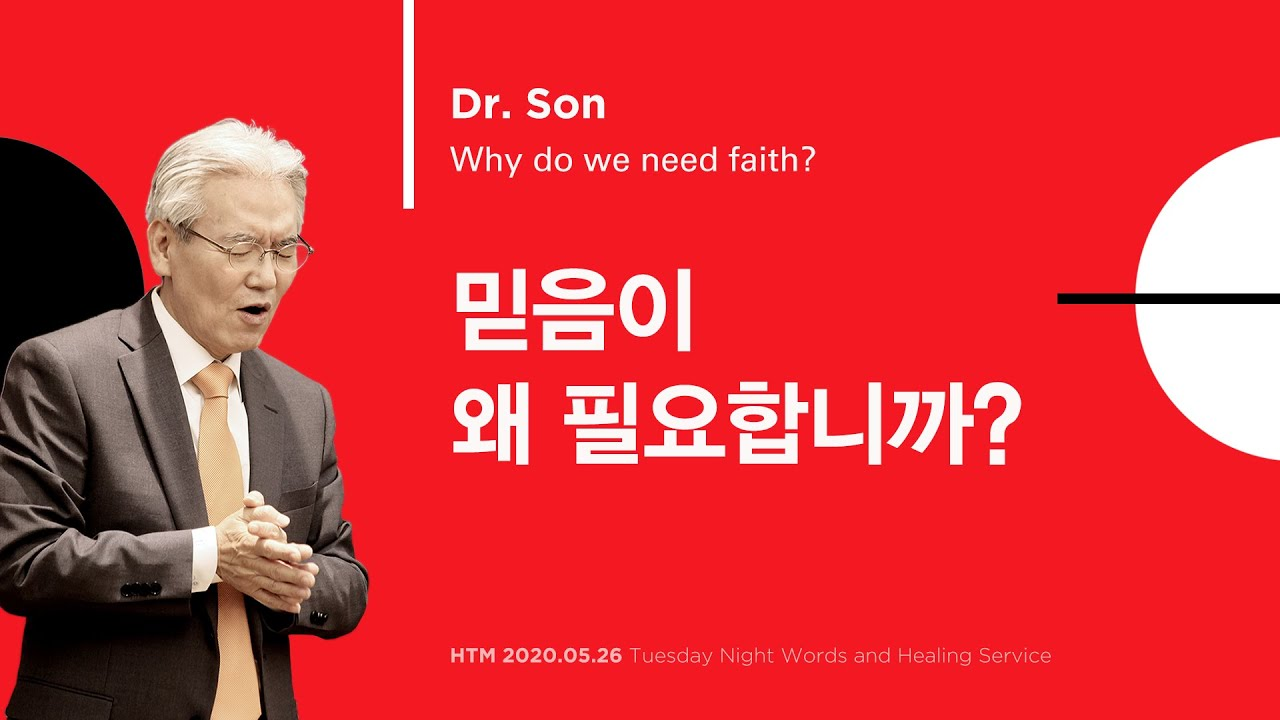 믿음이 왜 필요합니까? Why do we need faith? [HTM Message]Official 200526 (English.sub)