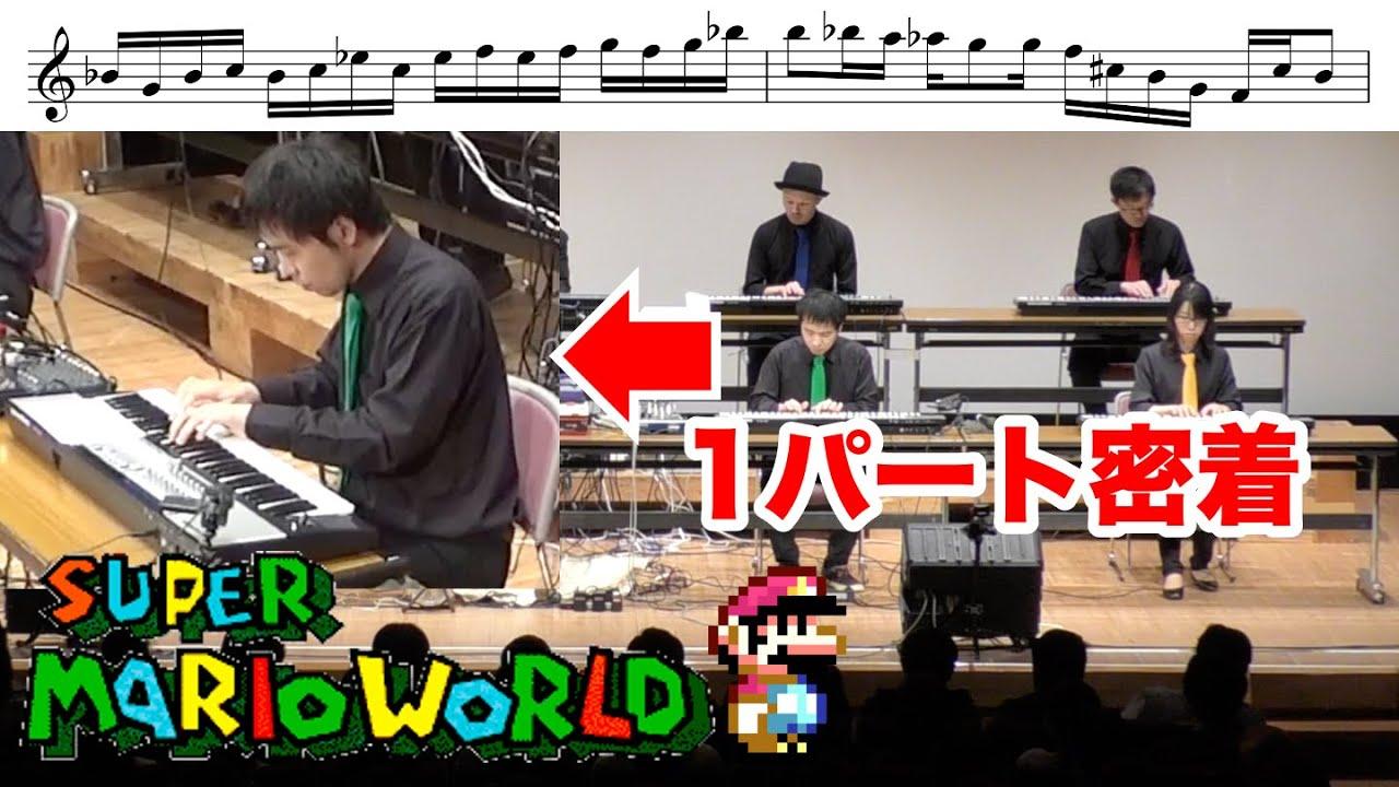 【マリオワールド】実機音源演奏の1パートに迫る【SUPER NES BAND Live 2019】