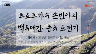 손빈아의 '백두대간 종주 도전기' 첫번째 산행-진부령 …