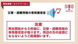 エリアメール「災害・避難情報」編 thumbnail