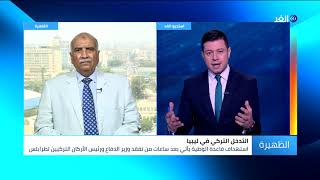 3 رسائل وراء استهداف الجيش الليبي لمنظومة دفاع تركية