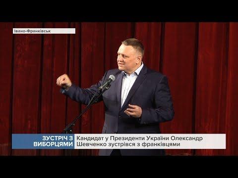 Канал 402: Кандидат у Президенти України Олександр Шевченко зустрівся з франківцями