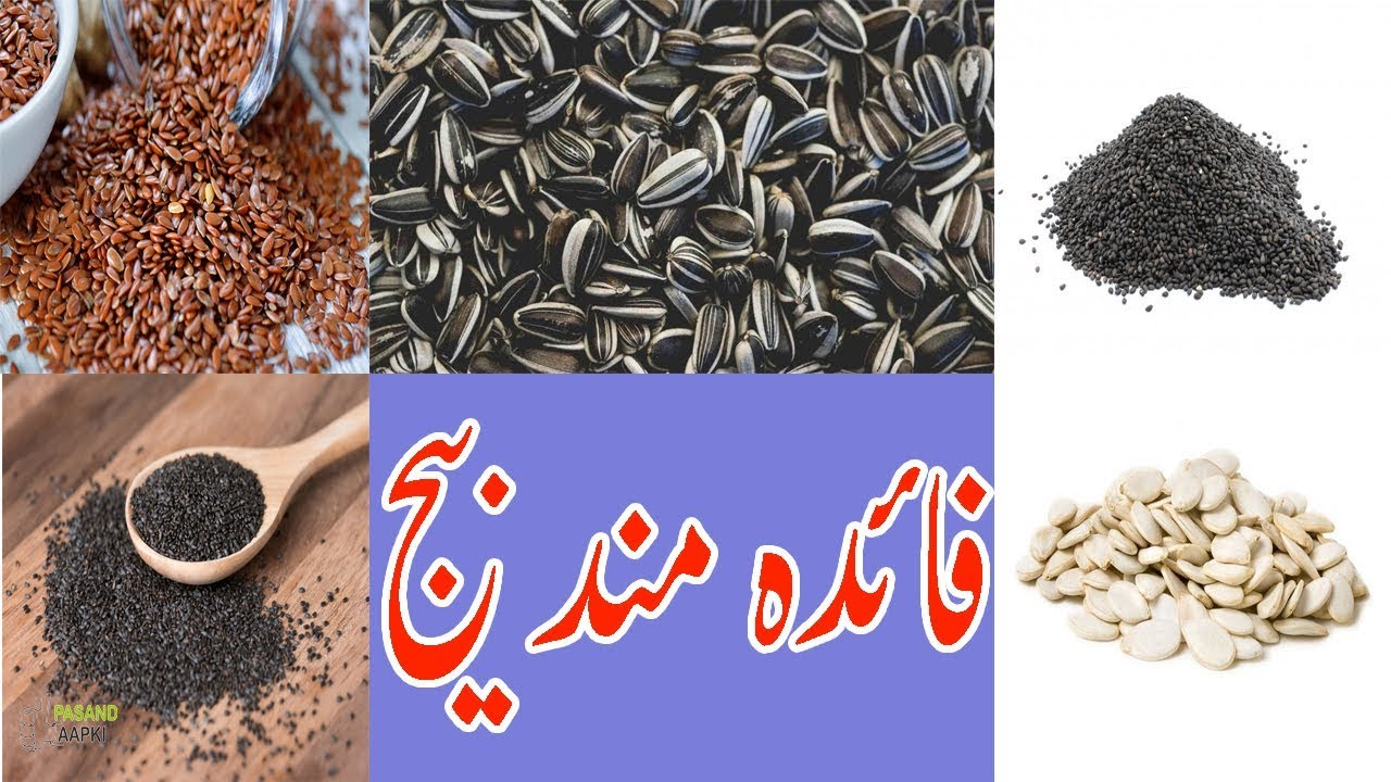 pumpkin : sunflower seeds : basil seeds in urdu with Dr Khurram:Pasand Aapki