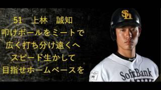 2017年 福岡ソフトバンクホークス 野手応援歌