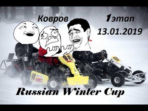 Зимний картинг Ковров. 1этап 13 января 2019
