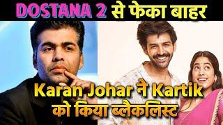 Dostana 2 सेKartik Aarayn को फेकाबाहर, Production House काबड़ाफैसला
